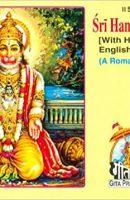 Shri Hanuman Chaalisa