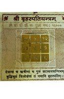 Divya Mantra Shri Brihaspati Yantram