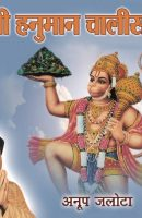 Shri Hanuman Chalisa11